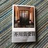 芥川賞受賞作「影裏」を読みます。珍しく書評です。
