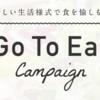Go To イート食事券 売り切れ早過ぎ!