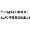 リップル(XRP)が急騰! 値上がりする要因のまとめ