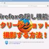 Firefoxの隠し機能!簡単にスクリーンショットを撮影する方法