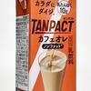 TANPACT(タンパクト)カフェオレはライトなプロテイン飲料としてどうなのか?実際に飲んで他と比べてみた評価