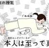 【おっぱいトラブル】授乳で乳首が裂けて激痛!!