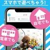 【クレーンゲーム-どこでもキャッチャー】最新情報で攻略して遊びまくろう!【iOS・Android・リリース・攻略・リセマラ】人気スマホゲームが配信開始!
