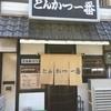 昭和町 とんかつ一番