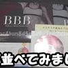 関西コレクションAWでAYA(アヤさん)は2017年にプロデュースのBBB(トリプルビー)が到着♪【ラファエル、ヒカル、禁断ボーイズは出演キャンセル、ドタキャン オフ会は別で開催!?】