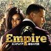 「Empire/エンパイア 成功の代償」