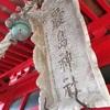 【厳島神社(増毛町)】で増毛祈願?の絵馬を発見!