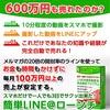 (明日まで)0円でLINEで600万円稼ぐ広告費不要の集客メソッド