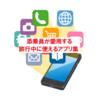 【保存版】添乗員が愛用する旅行中に使える無料アプリ10選