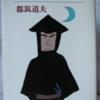 都筑道夫「チャンバラもどき」(文春文庫)