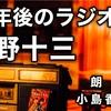 ◆YouTube更新しました♬  241本目 海野十三『十年後のラジオ界』