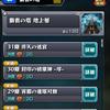 【モンスト】覇者の塔31階の突破方法