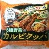 5種野菜のカルビクッパ♬ 300円(税込) 361kcal