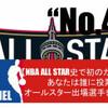 第40回収録【NBA ALL STAR史で初のカナダ開催】オールスター出場選手を選ぼう!