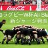 2019 ラグビーW杯 ニュージーランド代表 ALL BLACKSのユニフォームが発表