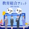 オンライン展示会「教育総合サミット 2021 Spring」出展のお知らせ !