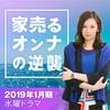 ドラマ『家売るオンナの逆襲』1話感想評価 北川景子の演技はもう上手くならないのだろうか