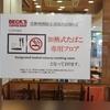 電子タバコ専用ブースのあるカフェ