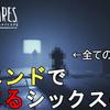 【リトルナイトメア2】帽子&ファントム全収集で観られる真エンディング!考えさせられるラスト。深まるシックスの謎! Little Nightmares Ⅱ True Ending【ホラーゲーム】