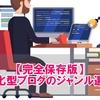 特化型ブログにおけるジャンル(テーマ)の決め方【2018年最新版】