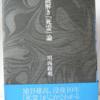 川西正明「謎解き「死霊」論」(河出書房新社)-1