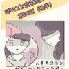 ぼのこと女社会2【第86話-2】