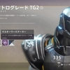 【Destiny2】アーマーへのマスターワークの付与が可能に