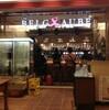 東京芸術劇場の一階ホールのオープンカフェで、ベルギーワッフルをいただく