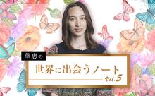沖縄で英語を身に付けた2人のおじさんの話【華恵の世界に出会うノート】