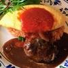 【シェクープル】でオムレツライス&煮込みハンバーグと秋色パフェ