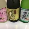 【司牡丹吟醸飲み比べ】美彩(びさい)純米大吟醸&麗香(れいか)吟醸&美薫(びくん)純米吟醸の味。