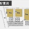 東松山市毛塚新築戸建て建売分譲物件|高坂駅13分|愛和住販|買取・下取りOK