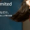 【Amazon】音楽ストリーミングサービスの「Music Unlimited」を日本で提供開始!4000万曲が980円で聴き放題に!