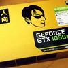 目指せゲーミングPC!お古のデスクトップにGeForce GTX 1050 Tiをさしてみました