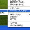 XKeymacsでWindowsキーバインドとEmacsキーバインドを併用する方法