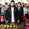 映画『闇金ウシジマくんPart3』