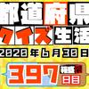 【都道府県クイズ生活】第397回(問題&解説)2020年6月30日