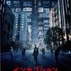 【インセプション】[ネタバレなし][あらすじ]映画レビュー