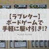 【ラブレター】ボードゲームで手軽に駆け引き!!