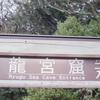 伊豆旅行 竜宮窟