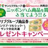 サンリブグループ×ニッポンハム 共同企画|サンリブグループ商品券プレゼントキャンペーン