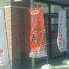 天ぷらまつり開催中 酸辣湯うどん
