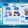 【チーム公開】オリジナル球団「長崎NOAH'S ARKS」