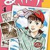 8月28日新刊「あさドラ! (4)」「あそびあそばせ 10」「ラーメン大好き小泉さん (9)」など