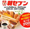 【セブン-イレブン】200円セットの「朝セブン」がお得すぎる!