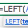 Excelで文字列の左の方数文字だけ切り取りたい