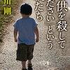 東海道新幹線内の殺傷事件の犯人のような人物はいかにしてこうなったか??