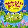 474「10ぴきのかえるのおつきみ」~「お月見」についてや、秋の動植物について学べる