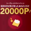 LINEシークレットキャンペーン!招待状を受け取ったあなただけ最大20,000ポイント必ずもらえる!
