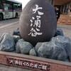 箱根・大涌谷も行ったよ。